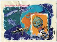 Отдается в дар П.б. Освоение воздушного пространства (Мадагаскар)