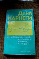 Отдается в дар Книга Д. Карнеги «Как завоевывать друзей...»