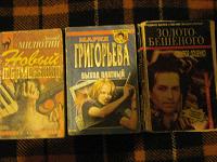 Отдается в дар Книги детективы