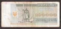 Отдается в дар Украина. 100000 карбованцев 1994 года.