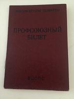 Отдается в дар Советский профсоюзный билет