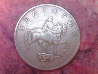 Отдается в дар 20 стотинок Болгарии 1999 года