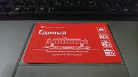 Отдается в дар Билет метро «Трамвай Ф (Фонарный)» (апрель 2017)