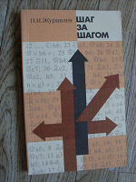 Отдается в дар Шахматная книга.
