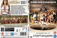 Отдается в дар ДВД знакомство со спартанцами