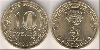 Отдается в дар 10 рублей ГВС Белгород