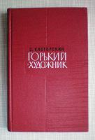 Отдается в дар «Горький — художник» С.Касторский