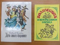 Отдается в дар Две детские книжки — Крапивин и Волков