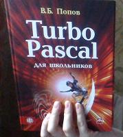 Отдается в дар Книга Турбо Паскаль для школьников