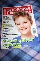 Отдается в дар Журнал Здоровье школьника