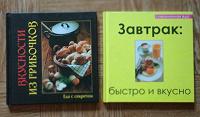 Отдается в дар Кулинарные книжки.