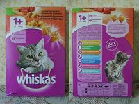 Отдается в дар кошачий корм.