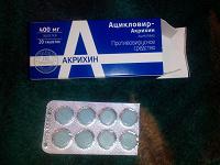 Отдается в дар ацикловир таблетки