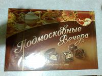 Отдается в дар Коробка конфет
