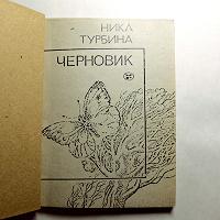 Отдается в дар Ника Турбина «Черновик»
