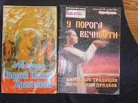 Отдается в дар Православные книжечки