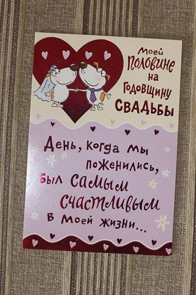 Поздравления на годовщину свадьбы супруге от мужа