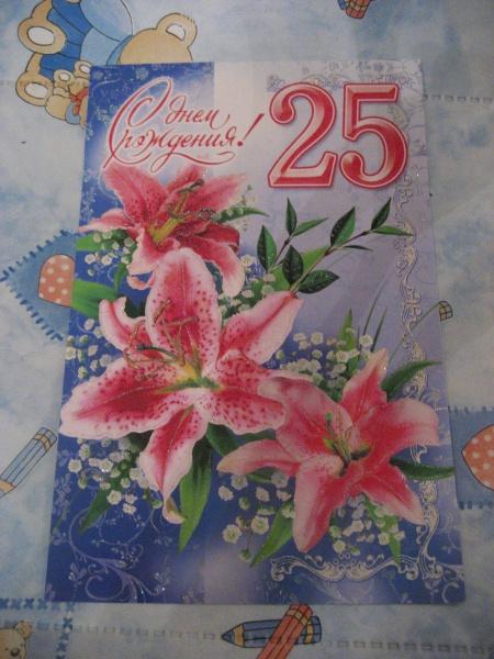 Надписи, открытки с 25 летием снохе