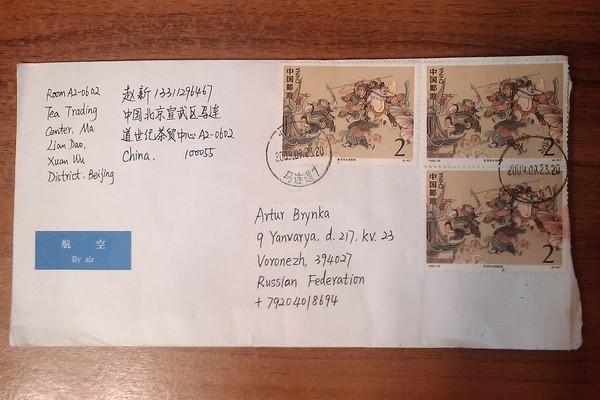 Отправляем открытку из китая в россию, днем рождения год