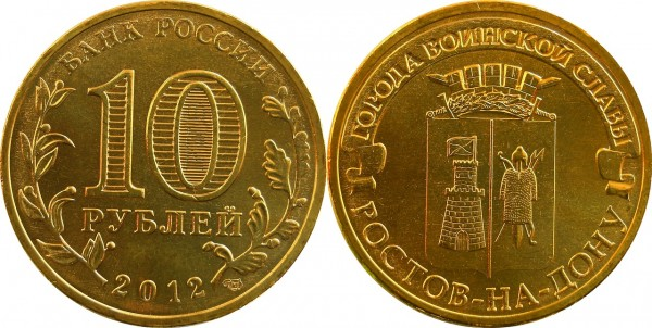 10 рублей «Ростов-на-Дону»