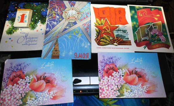 выбрать открытка родом из ссср произведения