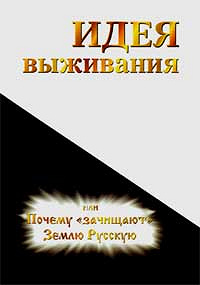 Книга «Идея Выживания»