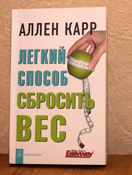 Книгу Похудеть Карр. Похудение по Алену Карру: 9 принципов метода