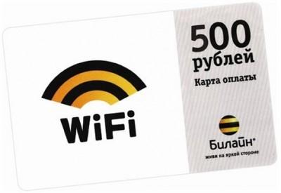 Карта оплаты Билайн WiFi на 500 рублей