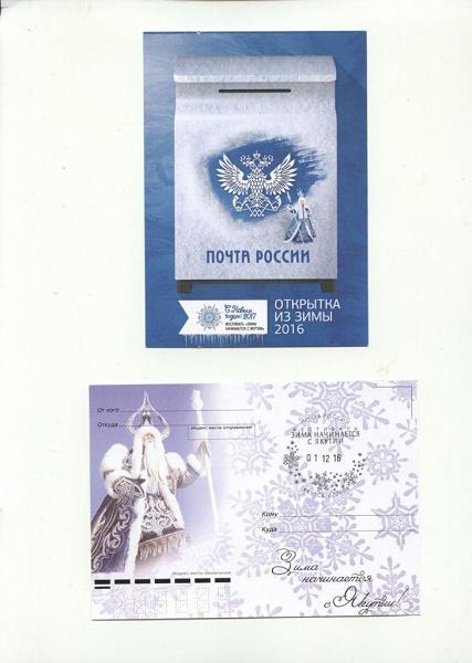 Сколько идут открытки по почте россии