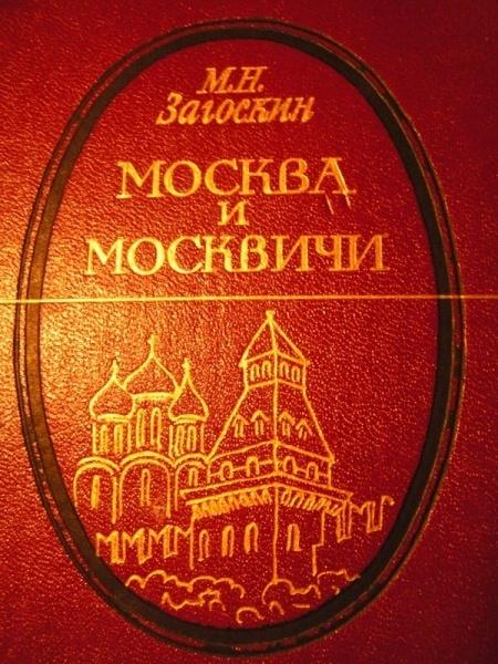 Книга «Москва и москвичи» (Загоскин)