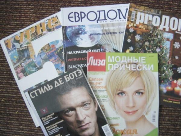Журналы, увлекательное чтиво