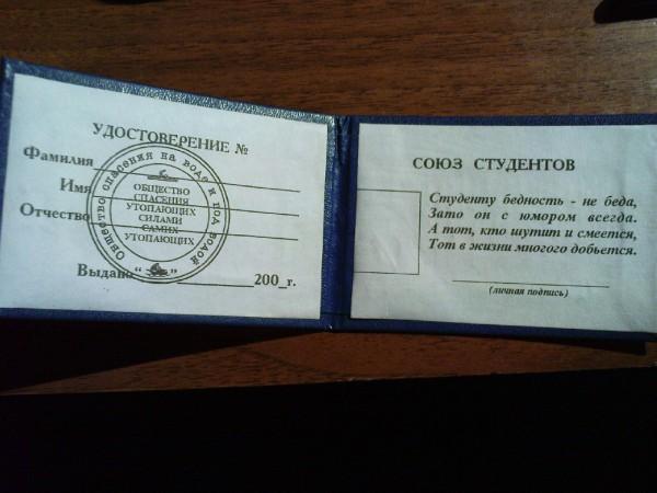 Прикольные польские удостоверения фото