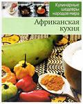 «Кулинарные шедевры мира» — «Африканская кухня