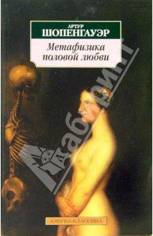 Книга «Метафизика половой любви»