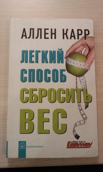 Кто читал книги про похудение