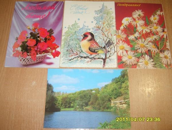 Картинки про, какие ценятся открытки