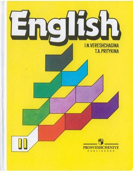 Верещагина английский язык 2 класс