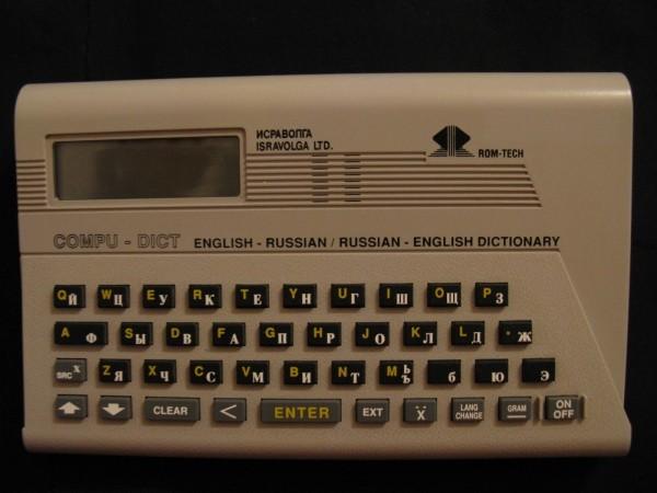 Англо-русско-английский словарь-переводчик