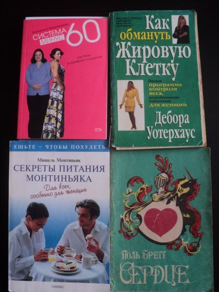 Книги о похудении pdf