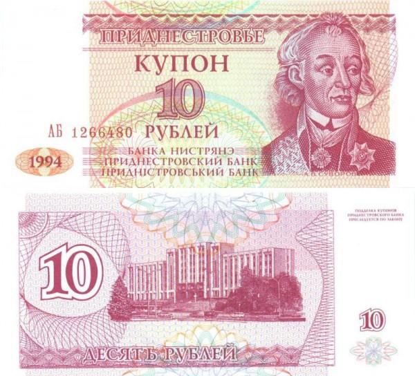 1, 5, 10 Купонов Приднестровья