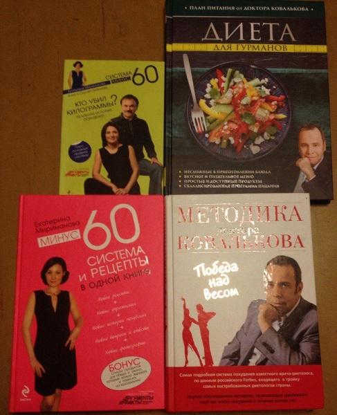 Книги Художественные О Похудении. 10 лучших книг-бестселлеров для похудения
