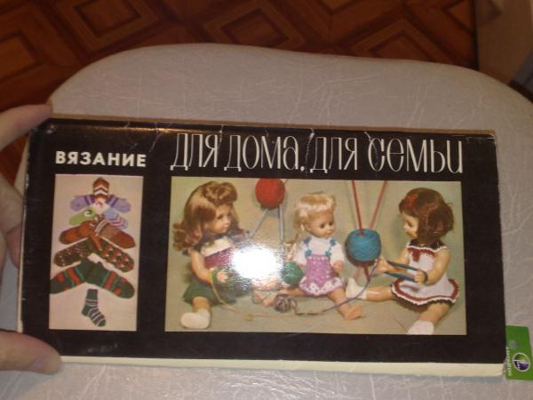 Набор открыток для дома для семьи 1976, картинки прикольные