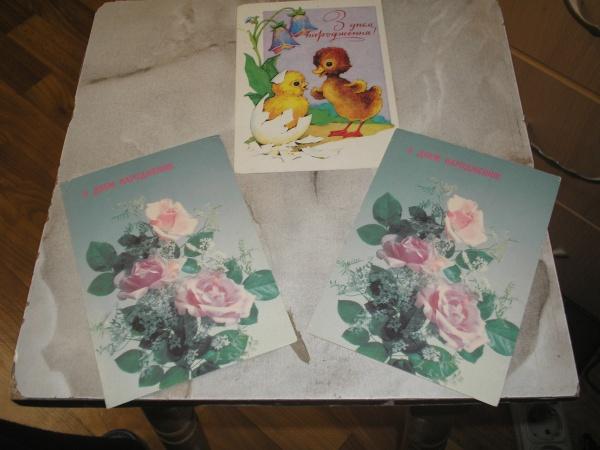 Днем рождения, коллекционер ищет открытки