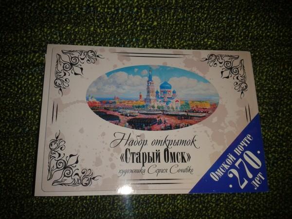 Омск в старых открытках, приколы трактором