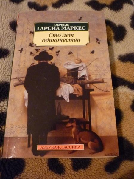 Книга, роман Гарсия Маркес «Сто лет одиночества»