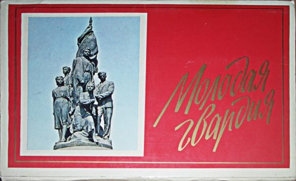 Герои молодой гвардии открытки, началом отпуска картинки