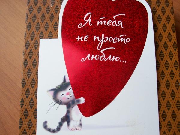 Примирение парнем, держись любимая открытки