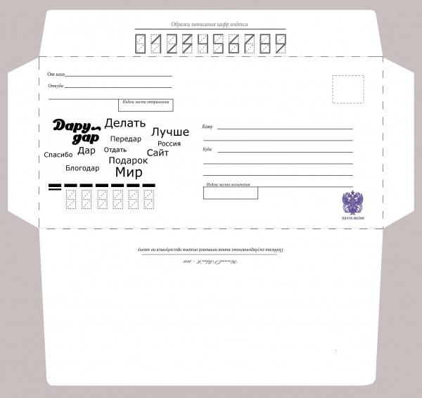 Лет, открытки по евро конверт