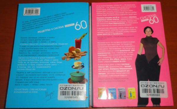Диета 60 Е Мириманова.