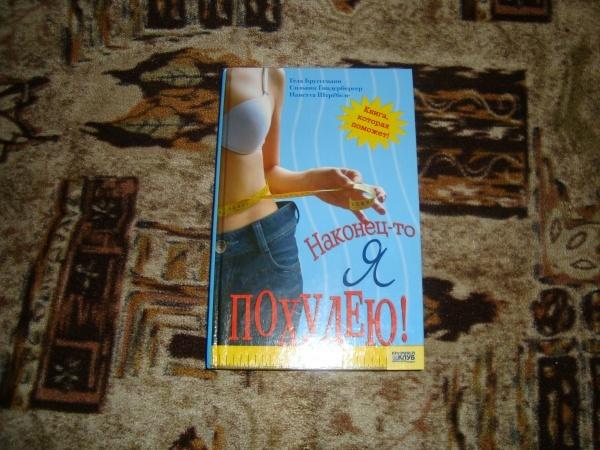 Книга про похудение